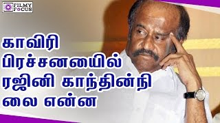 What is super star's position in Cauvery Issue?