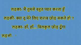 Funny Jokes ka khazana चुटकुले हिन्दी में Jokes in hindi Funny videos Chutkule comedy हिन्दी जोक्स
