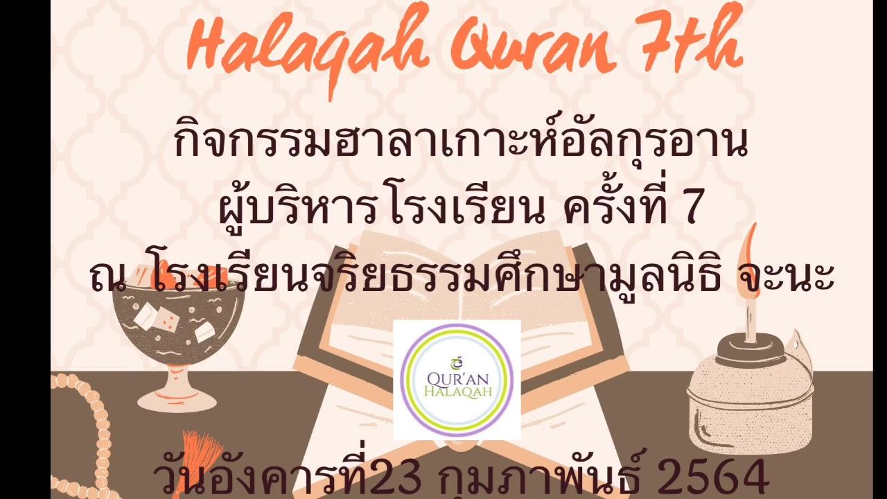 ฮาลาเกาะห์กุรอานผู้บริหารโรงเรียน จ.สงขลา ครั้งที่ 7 ซูเราะห์บากอเราะห์ อายะห์ที่ 8-16