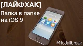 лАЙФХАК Папка в папке на iOS 9 без джейлбрейка
