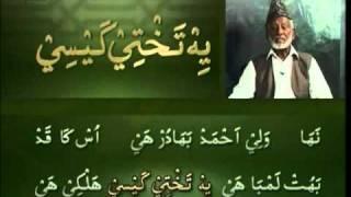 Yassarnal Quran Lesson #39 - Learn to Read & Recite Holy Quran - Islam Ahmadiyyat (Urdu)