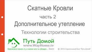 Скатные кровли. Дополнительное утепление(, 2012-08-24T10:12:27.000Z)
