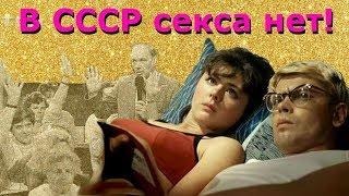 В СССР секса нет!