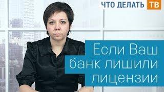 видео Банки не имеют права выдавать кредиты!!!!Банковская лицензия