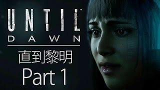 漢娜與貝絲 Part 1 直到黎明 Until Dawn (PS4 Gameplay)