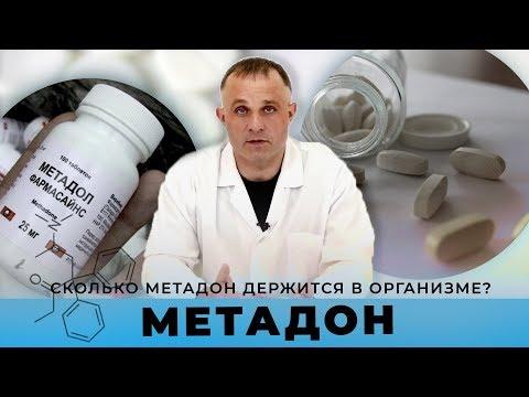 Наркотик МЕТАДОН | Сколько метадон держится в организме? | Клиника Первый Шаг