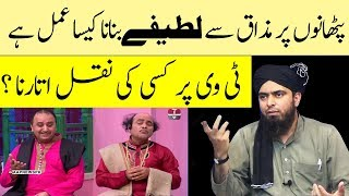 Pathano Ka Mazaq Uraana | Islam Me Mazaq Karna | Engineer Muhammad Ali Mirza