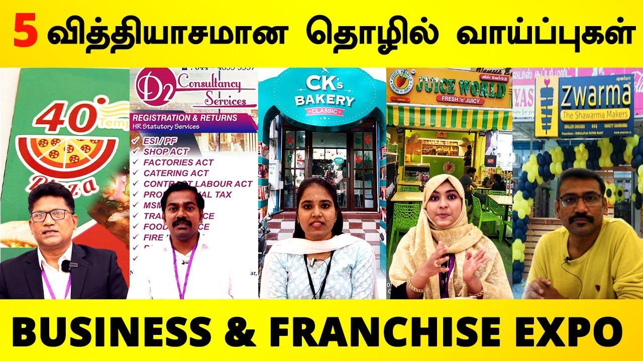 5 தொழில் வாய்ப்புகள் ஒரே வீடியோவில்   Business & Franchise Expo   Part 1   Business Tamizha