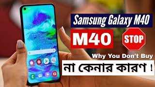 Samsung Galaxy M40 Problems | Why You Don't buy Samsung M40 !!