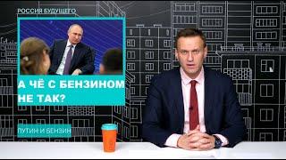 Навальный про реакцию Путина на цены бензина в России.