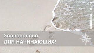 видео Гавайский метод Хо'опонопоно