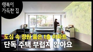 인★그램에서 이미 하태하태! 소나무 품은 1층 아파트의…