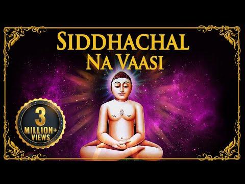 Jain Stavan - Siddhachal Na Vaasi Vimalachalna Vaasi | Adinath Jain Song