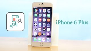 ايفون 6 بلس مراجعة شاملة iPhone 6 Plus | رأي رقمي #1