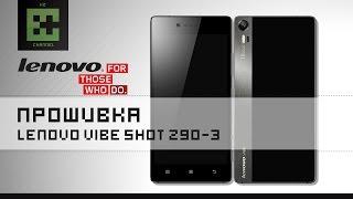 Воскрешаем кирпич!! Прошивка Lenovo Vibe Shot Z90-3 ( Z90-7, Z90a40 Часть 2)(Воскрешаем наш кирпич после неудачной прошивки А здесь то, что возможно тебе понадобиться! Расходные матер..., 2016-05-25T16:34:46.000Z)