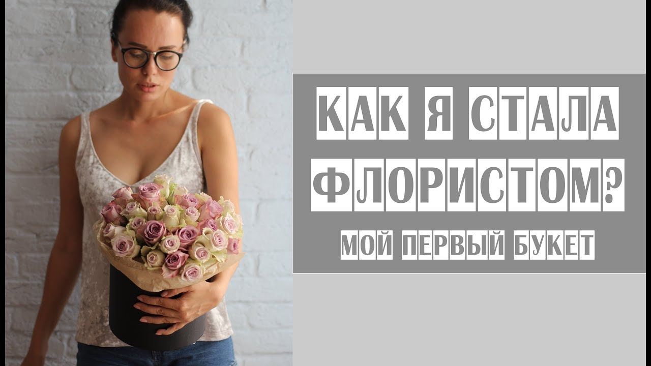 Как я стала флористом? // Мой первый букет // Разговорное