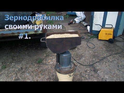 Зернодробилка своими руками видео