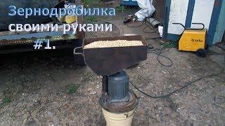 как сделать крупорушку   зернодробилку своими руками видео