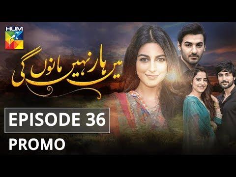 Main Haar Nahin Manoun Gi Episode #36 Promo HUM TV Drama