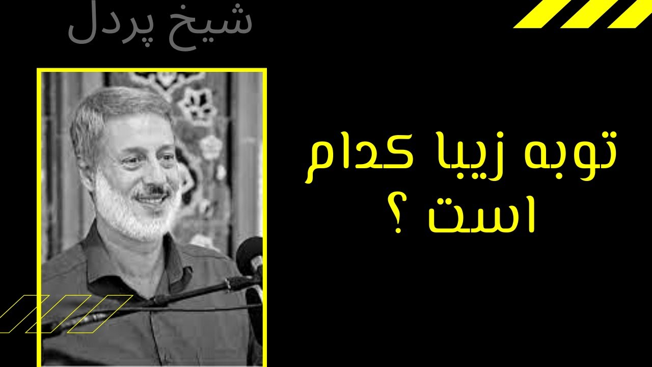 توبه زیبا توبه است که..... |شیخ محمد صالح پردل