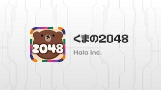 世界26カ国appstore1位獲得! くまの2048