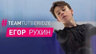 Егор Рухин - постановка программы с Этери Тутберидзе и Даниилом Глейхенгаузом