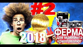 Майнинг Ферма 2018. ЧАСТЬ - 2 Как Собрать Ферму Для Майнинга для Чайников