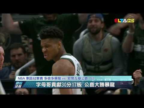 愛爾達電視20190518/【NBA季後賽】神勇!字母哥30分17籃板 公鹿痛宰暴龍