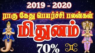 மிதுனம் ராகு கேது பெயர்ச்சி பலன்கள் 2019-2020