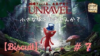 [ビスケット] [女性実況] [初見プレイ] Unravel #7