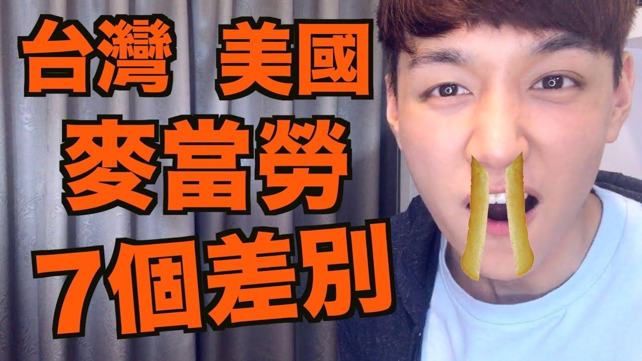 臺灣跟美國麥當勞的7個差別! - YouTube