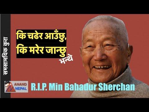 कि चढेर आउँछु, कि मरेर जान्छु भन्थे, मरेर गए मिन बहादुर शेरचन - Min Bahadur Sherchan