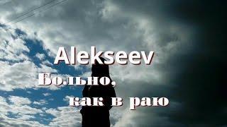 Alekseev - Больно, как в раю (клип)