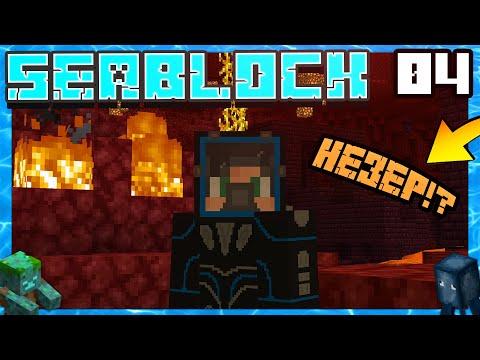 SeaBlock: Rustic Waters #4 - СТАЛЬ И МОРСКАЯ ДЕРЕВНЯ! | Выживание в майнкрафт с модами | 1.12.2