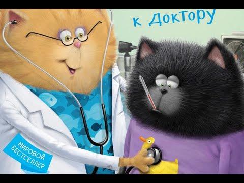 Котёнок ШМЯК Идет к Доктору. Читаем на ночь. (Роб Скоттон)