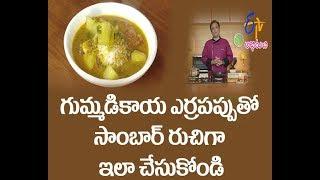 Gummadikaya yerra pappu tho sambar  Super Chef  17th November 2017  Full Episode  ETV Abhiruchi