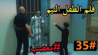 سلسلة - فلم الطفل اليتيم #35 |سعد يسجن الطفل عمر ويودي حرمته لبيت ابوها #معصب