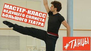 Уроки балета. Мастер-класс ведущего солиста Большого театра Игоря Цвирко