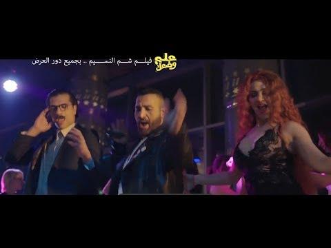 اغنية كلامنا /- احمد سعد ' مصطفي ابو سريع  ' الراقصة اوكسانا /- فيلم علي وضعك
