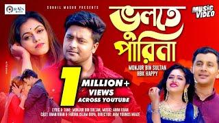 vuclip Vulte Pari Na | ভুলতে পারিনা  | HBK Happy | Monjur Bin Sultan | Anan Khan | Orpa  | Rain Music