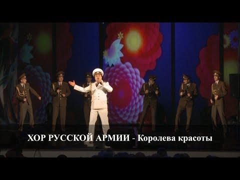 Хор Русской Армии - Королева красоты