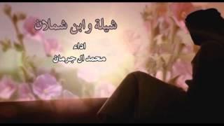 شيلة وابن شملان أداء محمد ال جرمان