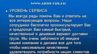 Авиаперевозки по всему Миру(http://ums-rus.ru Компания ООО