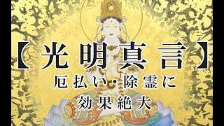 【光明真言】聞き流すだけで除霊や厄払いに効果絶大な日本のマントラ