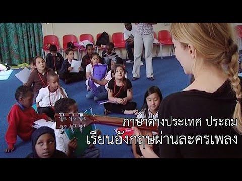 ภาษาต่างประเทศ ประถม เรียนอังกฤษผ่านละครเพลง
