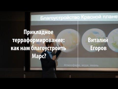 Прикладное терраформирование: как нам благоустроить Марс? | Виталий Егоров | Лекториум