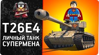 T26E4. Личный танк Супермена.
