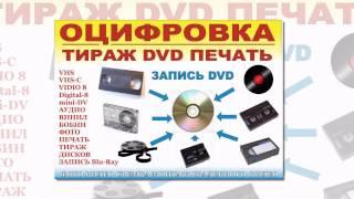 Оцифровка Видеокассет в Самаре 8 927 207 207 8