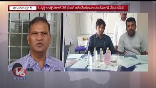 Miyapur Electrical AD Ramesh Caught Red Handed To ACB While Ta…