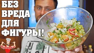 ЛЕТНИЙ САЛАТ БЕЗ ВРЕДА ДЛЯ ФИГУРЫ!